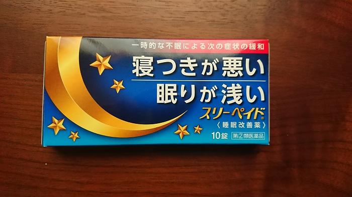 市販 強い 睡眠薬